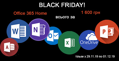 Black Friday! Office 365 для дома всеого за 1600 грн