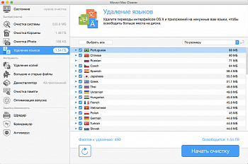 Movavi Mac Cleaner картинка №6036