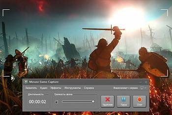 Movavi Game Capture картинка №5988