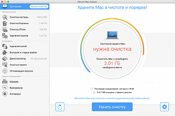 Movavi Mac Cleaner картинка №6037
