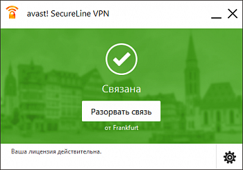 Avast SecureLine VPN картинка №8132