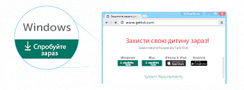 Kaspersky Safe Kids картинка №2530