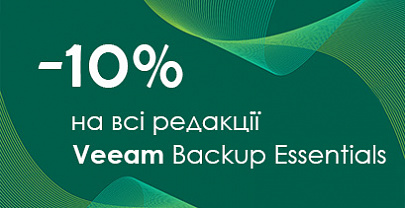 -10% на все редакции Veeam Backup Essentials
