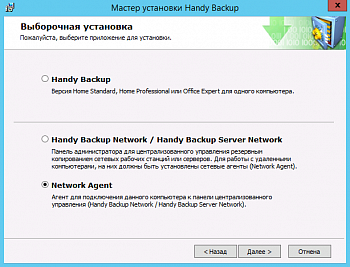 Handy Backup Office Expert картинка №8427