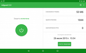 Adguard Mobile protection (Android) картинка №8345