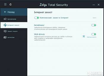 Zillya! Total Security картинка №8440