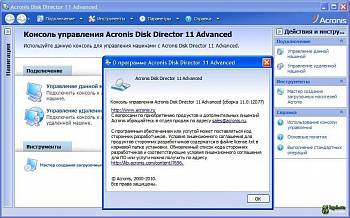 Acronis Disk Director Advanced Server картинка №6268